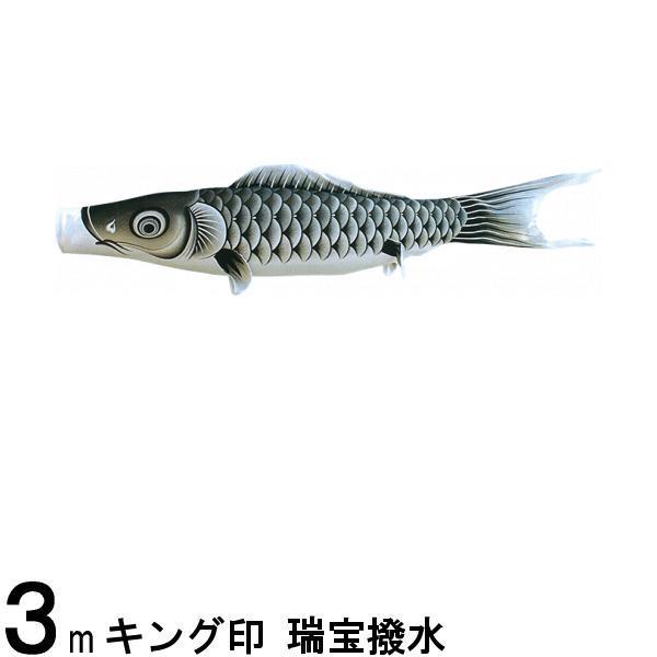 鯉のぼり 山本鯉 こいのぼり単品 瑞宝 黒鯉 3m 139761207