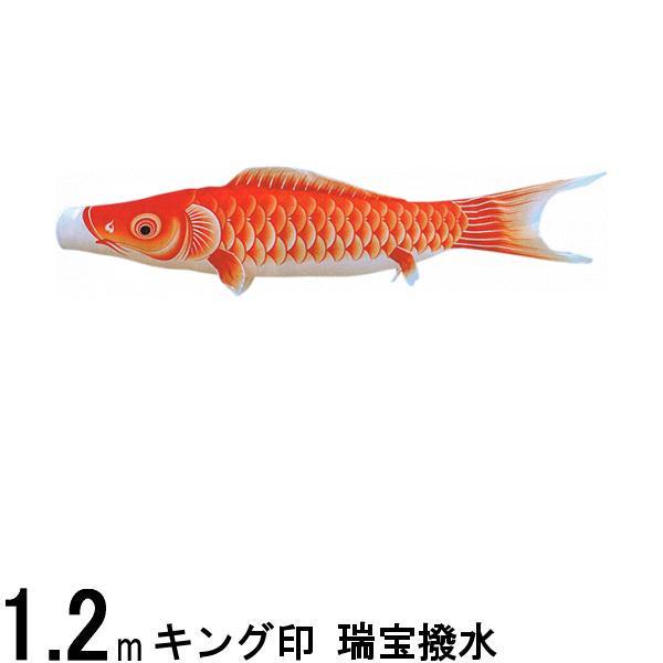 鯉のぼり 山本鯉 こいのぼり単品 瑞宝 赤鯉 1.2m 139761224