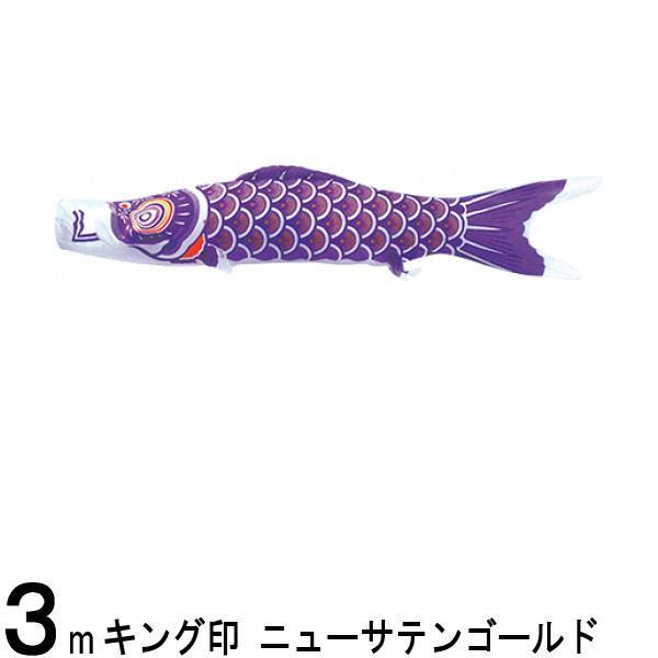 鯉のぼり 山本鯉 こいのぼり単品 期間限定特別価格 ニューサテンゴールド 139761310 紫鯉 3m 2020 新作