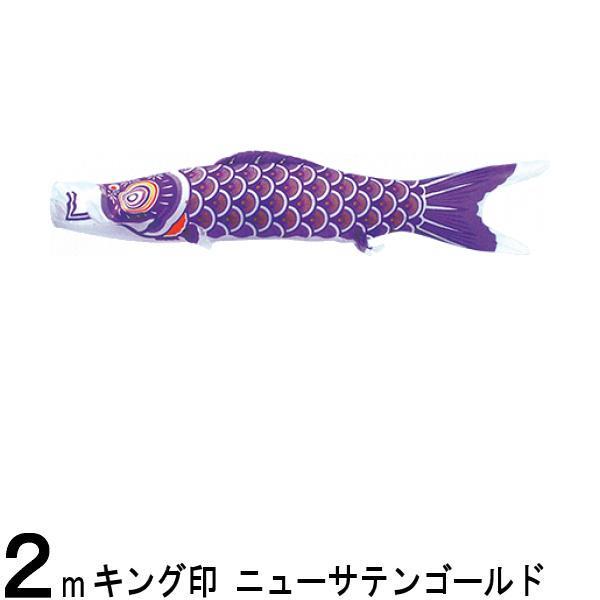 鯉のぼり 山本鯉 こいのぼり単品 ニューサテンゴールド 紫鯉 2m 139761315