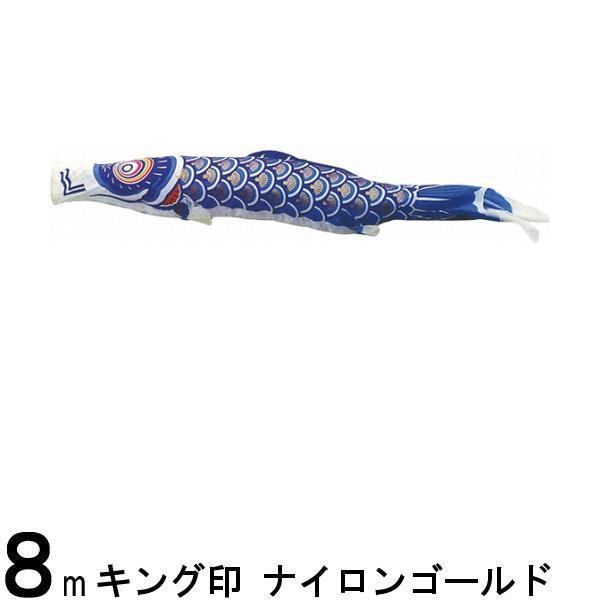 鯉のぼり 山本鯉 こいのぼり単品 ナイロンゴールド 青鯉 8m 139761339