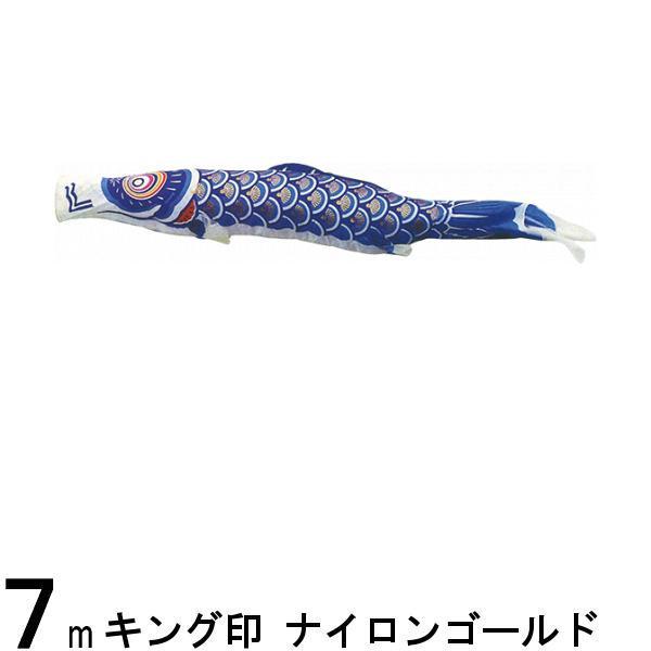 鯉のぼり 山本鯉 こいのぼり単品 ナイロンゴールド 青鯉 7m 139761343