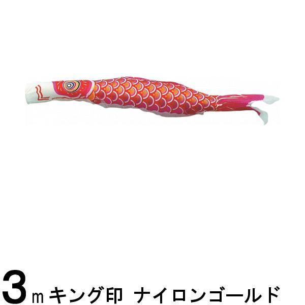 鯉のぼり 山本鯉 こいのぼり単品 ナイロンゴールド 赤鯉 3m 139761367