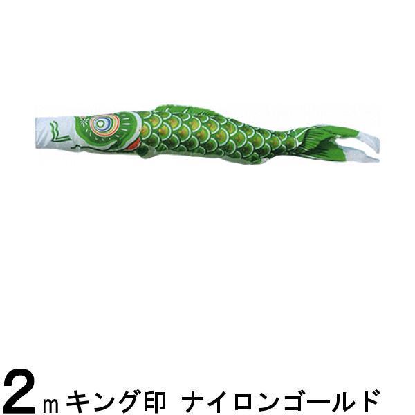 鯉のぼり 山本鯉 こいのぼり単品 ナイロンゴールド 緑鯉 2m 139761377