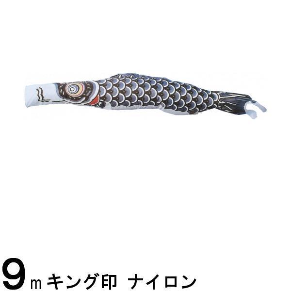 鯉のぼり 山本鯉 こいのぼり単品 ナイロン 黒鯉 9m 139761398