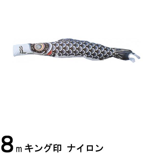 鯉のぼり 山本鯉 こいのぼり単品 ナイロン 黒鯉 8m 139761401