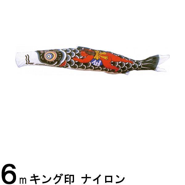 鯉のぼり 山本鯉 こいのぼり単品 ナイロン 金太郎付き黒鯉 6m 139761409