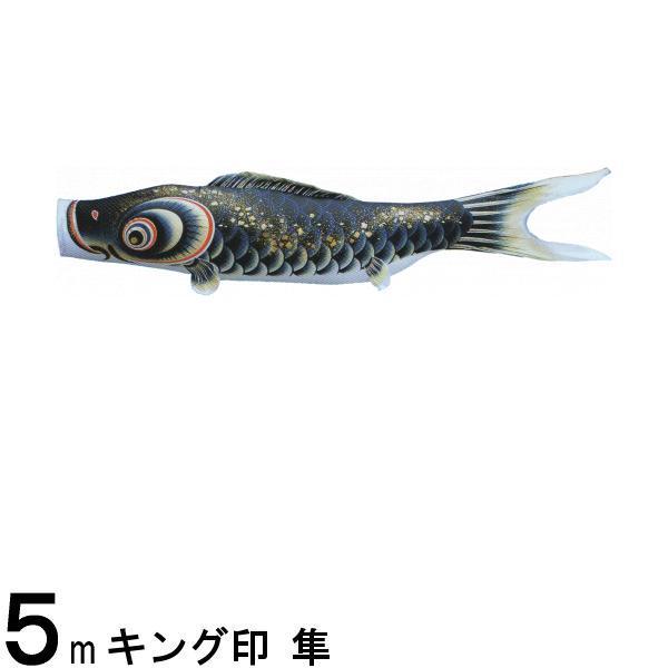 鯉のぼり単品 キング印鯉 隼 黒鯉 5m 139761460