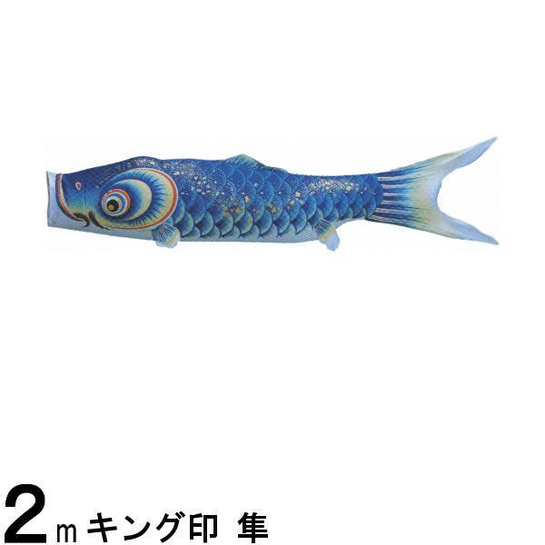 鯉のぼり単品 キング印鯉 隼 青鯉 2m 139761471