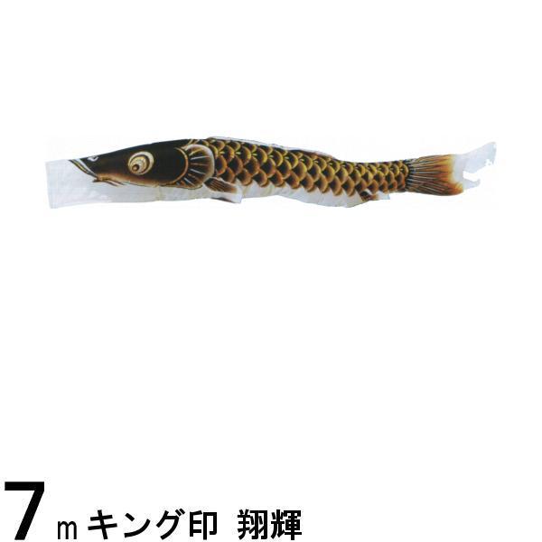 鯉のぼり単品 キング印鯉 翔輝 黒鯉 7m 139761495