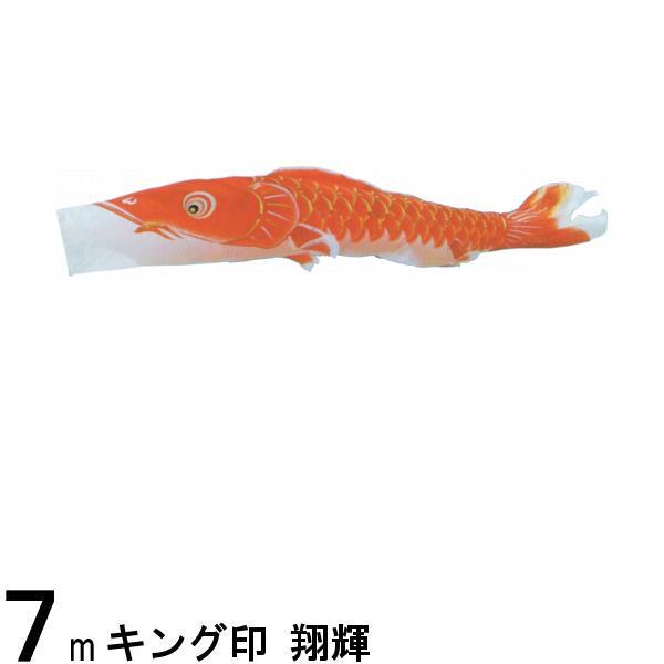 鯉のぼり単品 キング印鯉 翔輝 赤鯉 7m 139761496