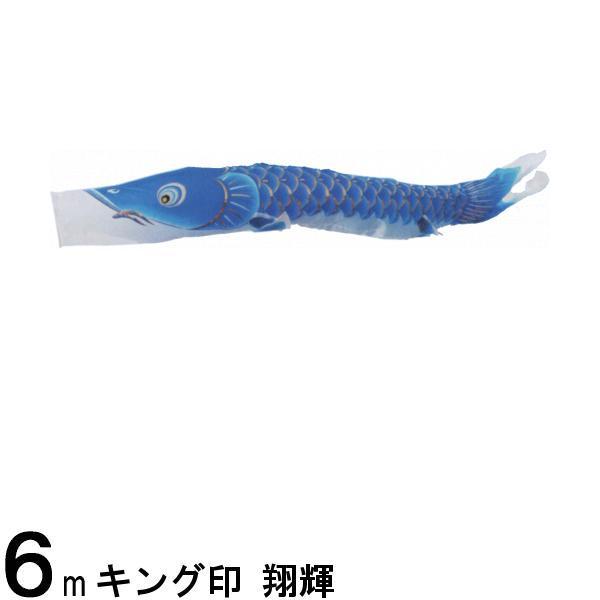 鯉のぼり単品 鯉のぼり単品 鯉のぼり単品 キング印鯉 翔輝 青鯉 6m 139761499 ee9