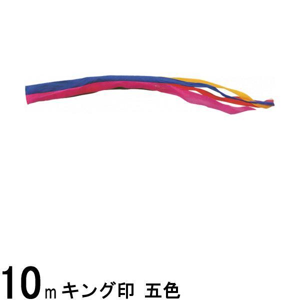 鯉のぼり 山本鯉 吹流し単品 五色 ナイロン 10m 139761580