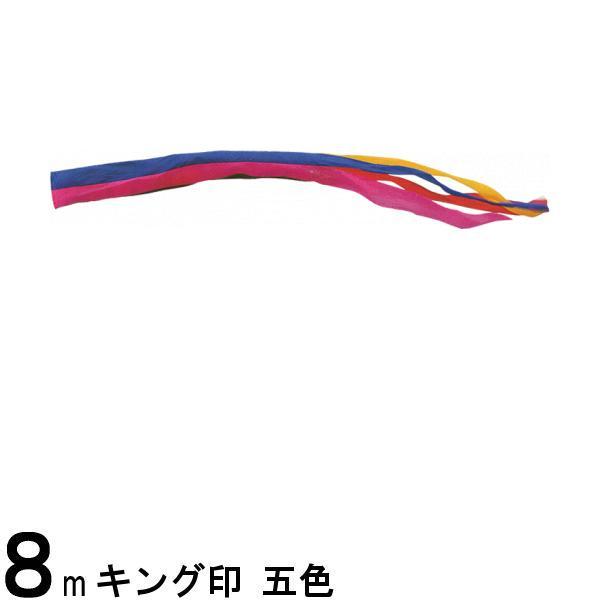 鯉のぼり 山本鯉 吹流し単品 五色 ナイロン 8m 139761582