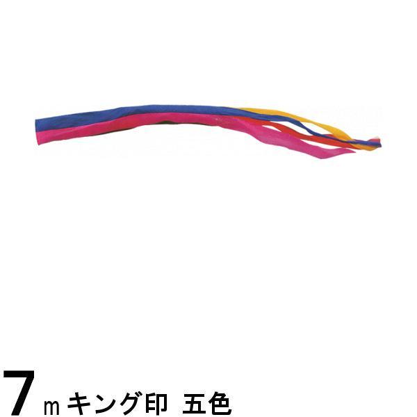 鯉のぼり 山本鯉 吹流し単品 五色 ナイロン 7m 139761583
