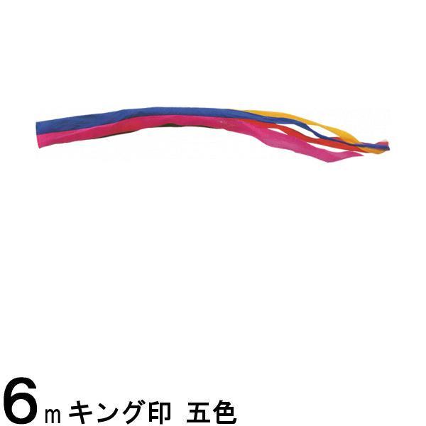 鯉のぼり 山本鯉 吹流し単品 五色 ナイロン 6m 139761584