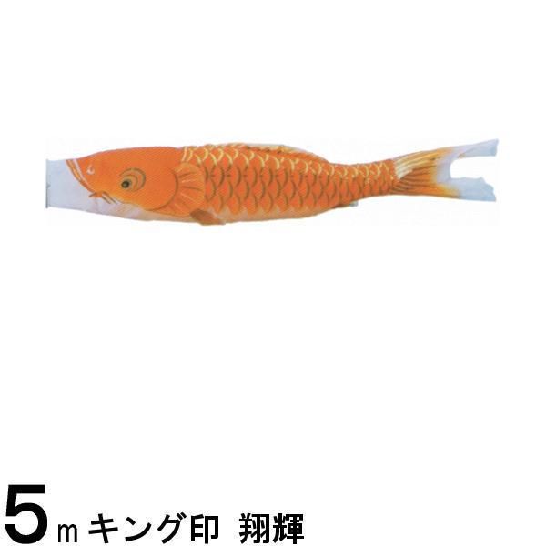 鯉のぼり単品 キング印鯉 翔輝 橙鯉 5m 139761601