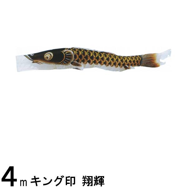 鯉のぼり単品 キング印鯉 翔輝 黒鯉 4m 139761602