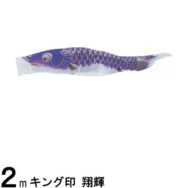 鯉のぼり単品 キング印鯉 翔輝 紫鯉 2m 139761615