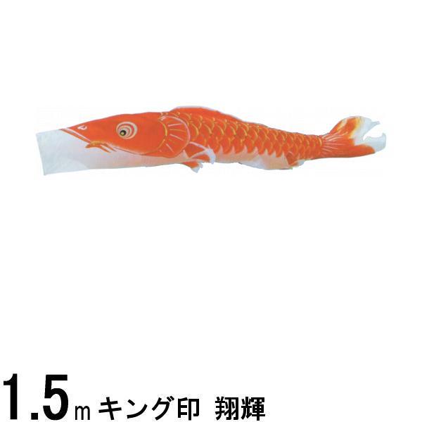 鯉のぼり単品 キング印鯉 翔輝 赤鯉 1.5m 139761618