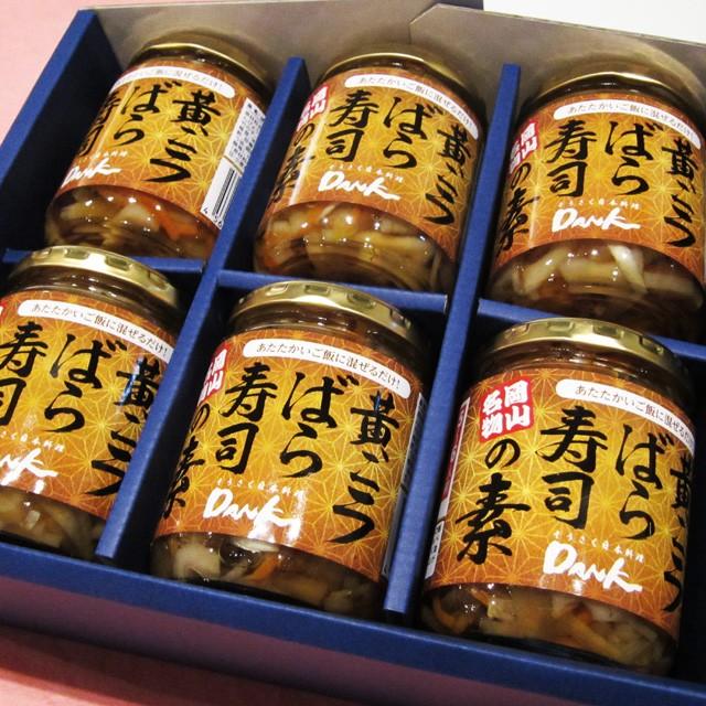 早割クーポン 岡山県の郷土料理ばら寿司に特産品黄ニラが入った豪華な寿司の素 岡山県特産品 6瓶詰め合わせ 公式 黄ニラばら寿司の素