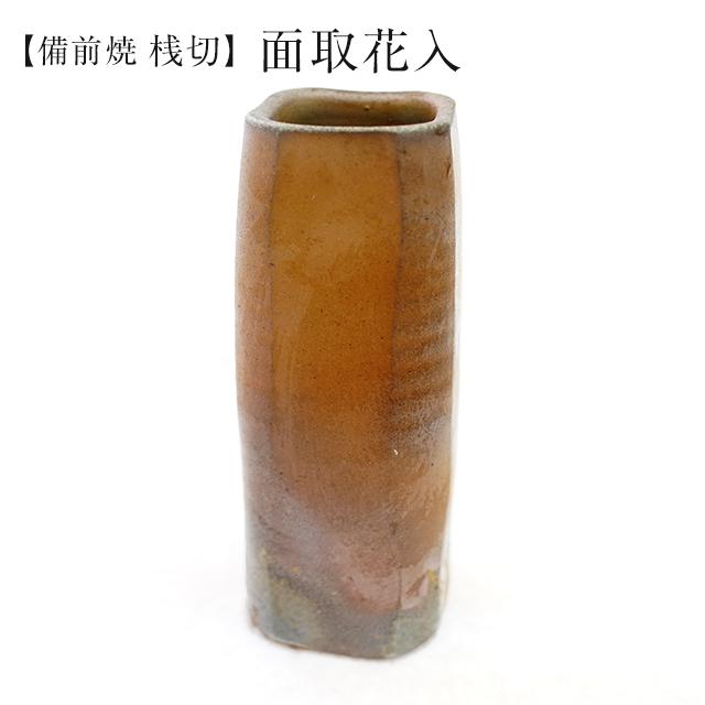 桟切 さんぎり 面取花入 径7cm×高20cm 1個 ギフト 化粧箱入 年末年始特集 ギフト