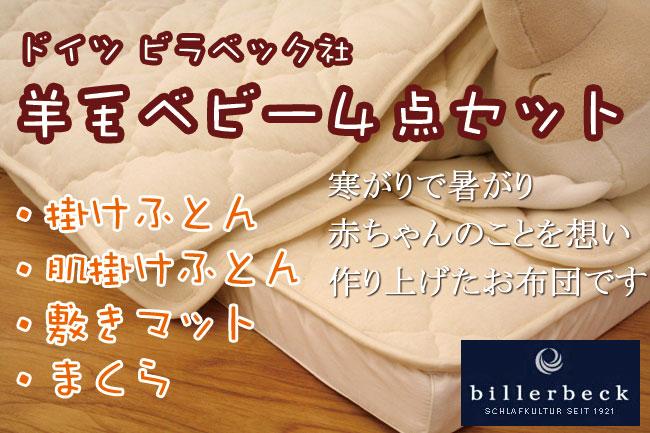 ウール 羊毛 ベビー 赤ちゃん ふとん アトピー ビラベックbillerbeckドイツ製ビラベック社ベビー4点セットウールの温もりは赤ちゃんの発育を促します。