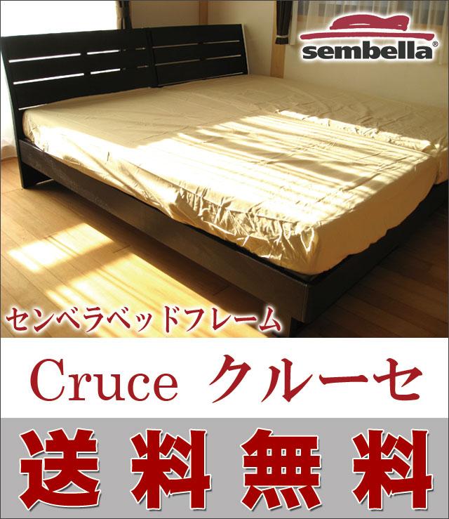 ベッドフレーム【送料無料】【円高還元】sembella(センベラ)社 天然木タモ材を使用 Cruce(クルーセ)床板すのこ仕様 ダブルサイズ(マットレス別売)
