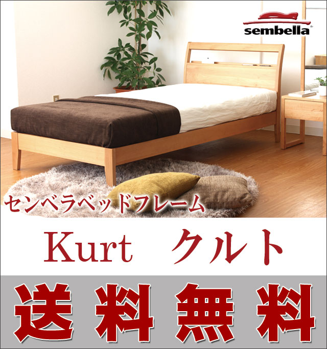 ベッドフレーム セミダブル 【】 sembella(センベラ)社 天然木アルダー材を使用 Kurt(クルト)床板すのこ仕様 (マットレス別売):睡眠ハウスたかはら