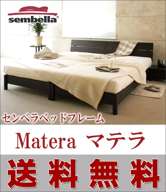 天然木タモ材を使用したベッドフレーム Matera(マテラ)床板ウッドスプリング仕様 ダブルサイズ(マットレス別売) 【送料無料】【円高還元】sembella(センベラ)社