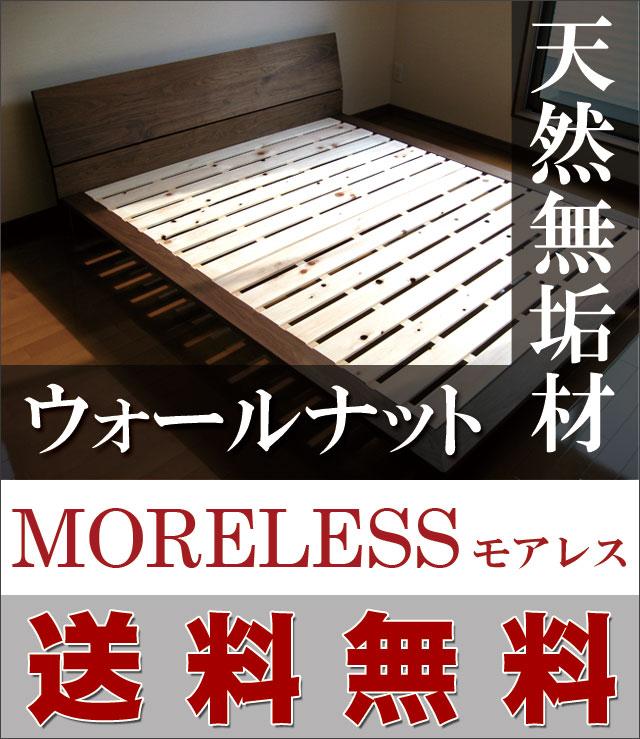 【送料無料】ベッドフレーム シングル圧倒的な存在感!木目が美しいウォールナット天然無垢材を使用 MORELESS(モアレス)床板すのこ仕様 シングルサイズ(マットレス別売), レヨンベールアクア:24e6da42 --- novoinst.ro