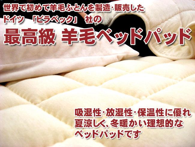 ウール クィーン 羊毛 ドイツ製 billerbeck ビラベック社通気性抜群 送料無料&ポイント付きでお買い得!厚手羊毛ベッドパッド クィーンサイズ(160×200cm)