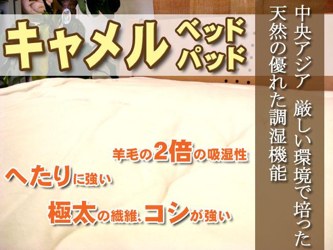 キャメル 国産 日本製 セミダブルサイズ サイズオーダー可吸湿性がウールの2倍!送料無料&ポイント付きキャメルベッドパッド セミダブルサイズ(120×200cm)