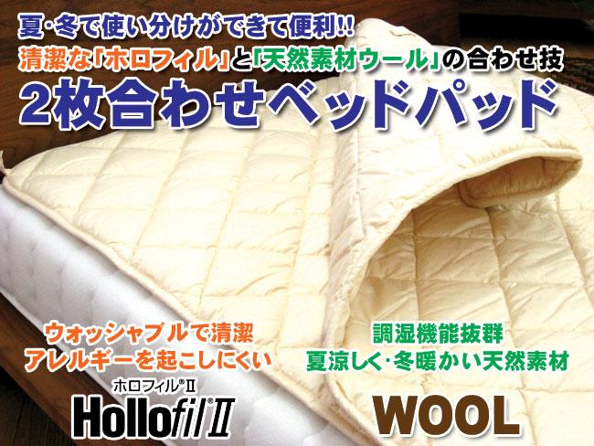 【送料無料】【日本製】【サイズオーダー可】人気者をドッキング!1年中使えて使い勝手抜群 ホロフィル&羊毛2枚合わせベッドパッド シングルサイズ