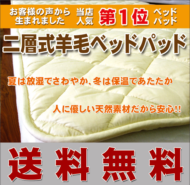 ウール 国産 ダブルサイズ 日本製 サイズオーダー可能ふかふかな寝心地が気持良い!二層式羊毛ベッドパッド(厚手)ダブルサイズ(140×200cm)送料無料