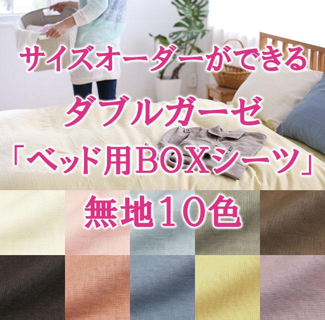 【送料無料】【サイズオーダー可能】【日本製】【綿100%】柔らかな風合いが気持ち良い、ダブルガーゼ(2重ガーゼ)「ベッドマットレス用BOXシーツ」セミダブルサイズ(120×200×30cm)