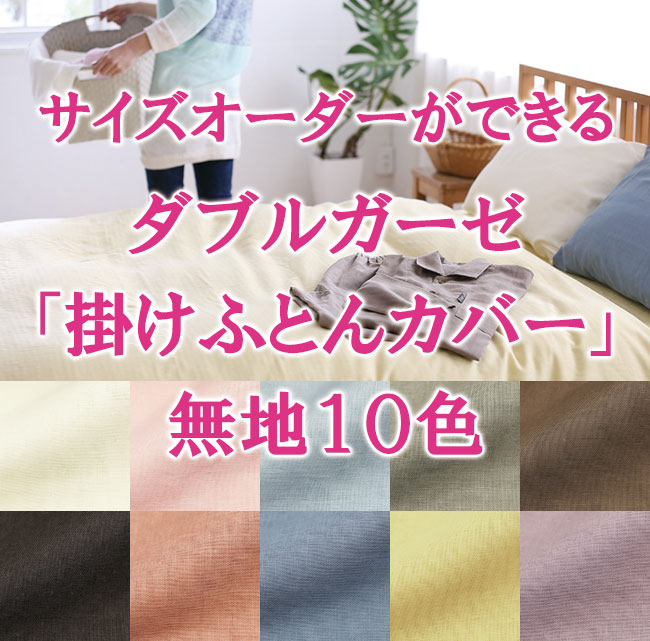 【送料無料】【サイズオーダー可能】【日本製】【綿100%】【YKKファスナー】【8か所止めヒモ付き】柔らかな風合いが気持ち良い、ダブルガーゼ(2重ガーゼ)「掛け布団カバー」クィーンロングサイズ(210×210cm)