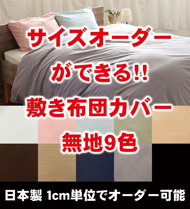 【送料無料】【サイズオーダー可能】【日本製】【綿100%】【YKKファスナー】【形態安定加工】無地20色から選べる日本製「敷き布団カバー」クィーンロングサイズ(165×215cm)