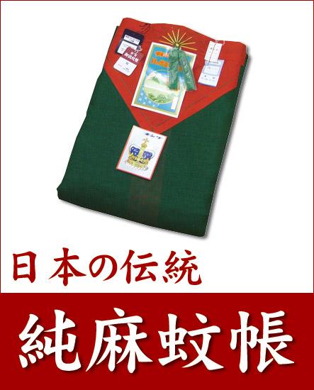 【送料無料】【日本製】【蚊帳】【麻】麻ならではの独特のシャリ感が涼しい高級品!純麻「蚊帳」3畳用