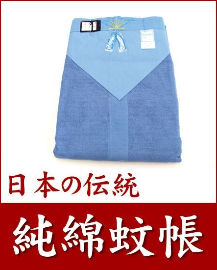 【送料無料】【日本製】【蚊帳】日本の伝統蚊帳!夏の節電対策に、エコな蚊帳をお使い下さい!純綿「蚊帳」4.5畳用