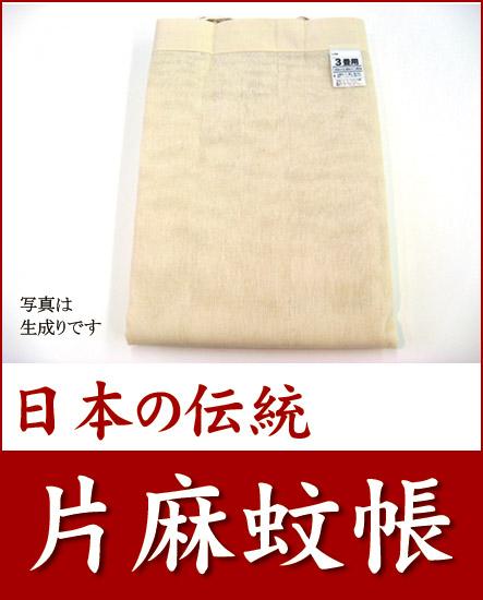 新しいエルメス 【送料無料】【日本製】【蚊帳】【麻】日本の伝統蚊帳!窓を開けて寝られます。クーラー要らずでとってもエコ!片麻「蚊帳」10畳用, BIGJOHNJEANS:0e6e44e5 --- clftranspo.dominiotemporario.com