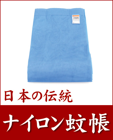 【送料無料】【日本製】【蚊帳】日本の伝統蚊帳!夏の節電対策に、エコな蚊帳をお使い下さい!ナイロン製「蚊帳」10畳用
