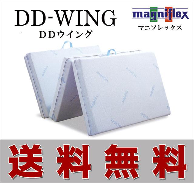 イタリア製高反発マットレス「マニフレックス」のラグジュアリーモデル収納に便利な三つ折りタイプで表裏使えます「DDウイング」ダブルサイズ(幅137×丈197×厚13cm)