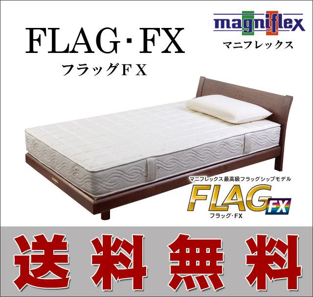 イタリア製高反発マットレス「マニフレックス」ベッド用ラグジュアリーマットレス「フラッグFX」シングルサイズ(幅100×丈195×厚22cm)