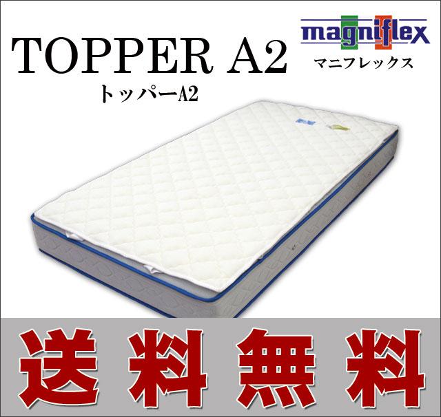 イタリア製高反発マットレス「マニフレックス」ご家庭で簡単に洗えて清潔なベッドパッド「トッパーA2」シングルサイズ(幅100×丈198×厚3cm)