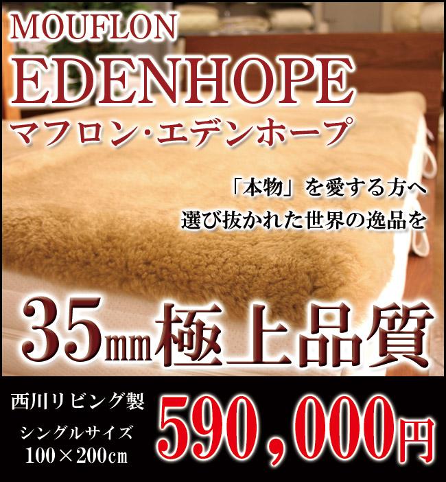 【日本製】【SALE】寝具の老舗メーカー西川リビング製【毛長35mm】最高級ムートンシーツ「EDENHOPE(エデンホープ)」ダブルサイズ(140×200cm)今まで頑張ってきたご褒美にいかがですか?