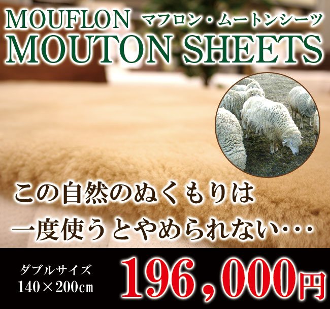 【送料無料】【SALE】寝具の老舗メーカー西川リビング製。良質なオーストラリア原皮を使用した「ムートンシーツ」【毛長25mm】ダブルサイズ