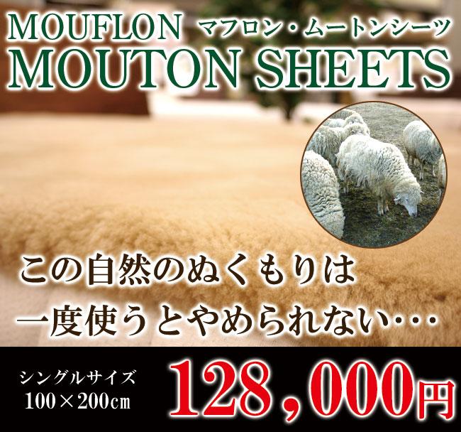 【送料無料】【SALE】寝具の老舗メーカー西川リビング製。良質なオーストラリア原皮を使用したマフロン「ムートンシーツ」【毛長25mm】シングルサイズ