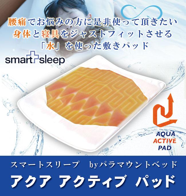 【パラマウントベッド】【スマートスリープ】パラマウントベッドが介護のノウハウで培ったブランド「スマートスリープ」寝具と身体をジャストフィット!腰の隙間を埋め、寝がえりをしやすくする敷きパッド「アクア アクティブパッド」