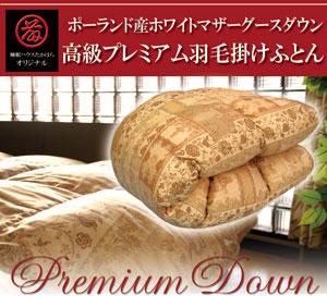 【送料無料】【日本製】【サイズオーダー可】極上の寝心地!日本製最高級プレミアム羽毛布団  クィーンサイズ 【210×210cm】